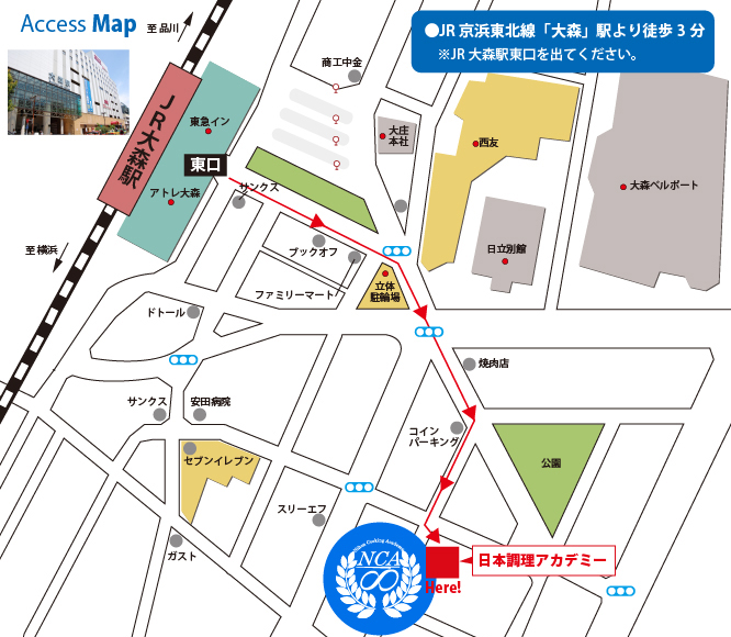 調理師養成専門の学校「日本調理アカデミー」(東京・大田区大森)へのアクセス